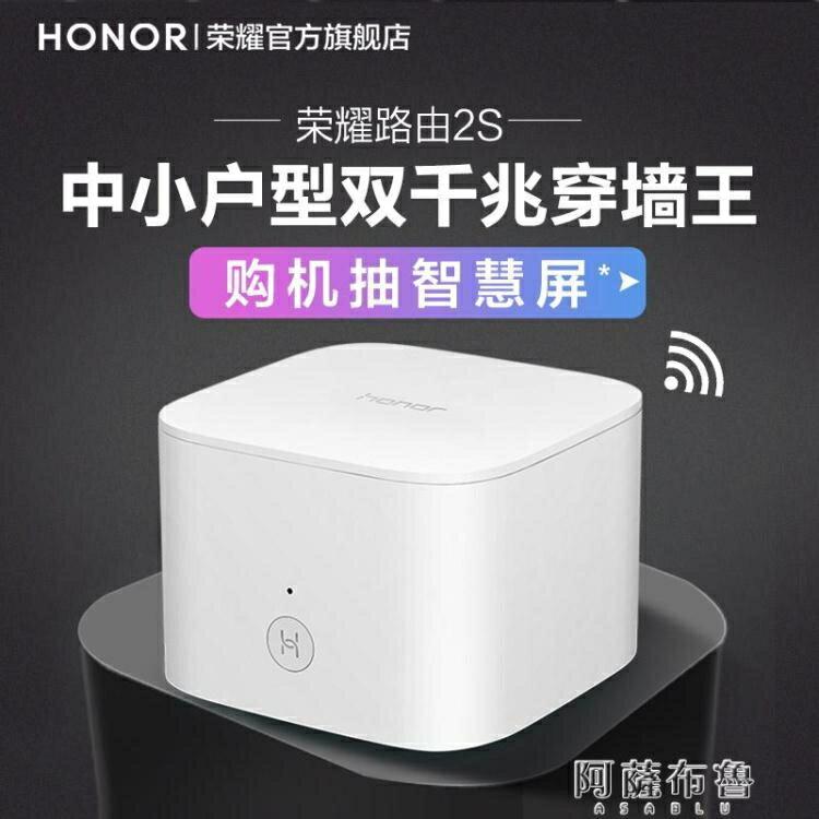 路由器 華為科技潮牌榮耀路由器2S雙頻全千兆端口WiFi家用穿墻智慧上網5G無線信號