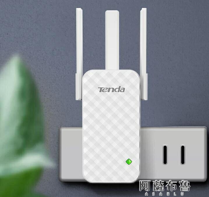 路由器 騰達wifi無線信號擴大器接收器放大增強器wife中繼器路由wi-fi擴展器家用