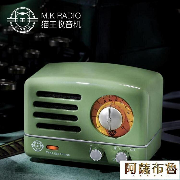 收音機 貓王收音機 貓王小王子復古便攜藍芽收音機大音量小音響迷你音箱