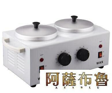 蠟療機 110V~240V蠟療機蠟機用蠟療爐蠟泥加熱鍋泥膜泥膏加熱機雙鍋