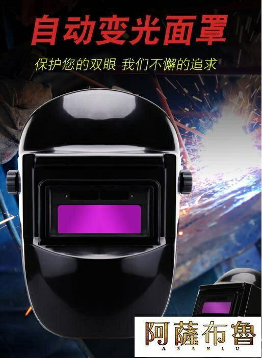 電焊面罩 電焊面罩自動變光頭戴式面卓防烤臉專用全臉罩臉部燒焊工焊帽