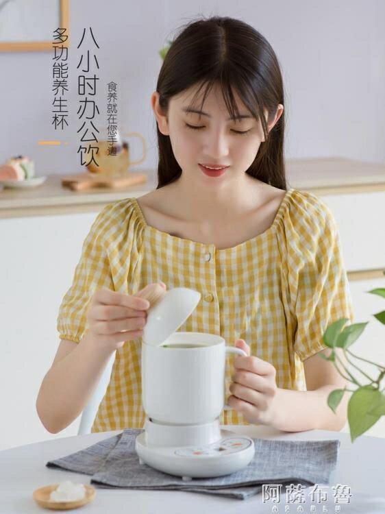 電熱杯 多功能養生杯電燉杯宿舍辦公室小型燉鍋全自動陶瓷電熱煮粥杯1人2 新年禮物