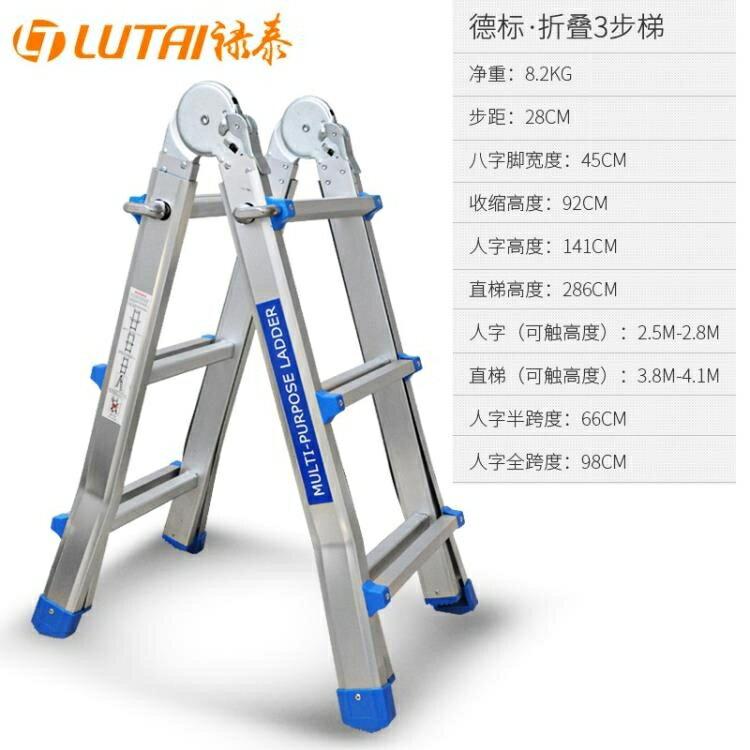 伸縮梯 小巨人多功能德標工程梯子折疊梯加厚室內鋁合金梯子人字梯伸縮梯 MKS 全館免運