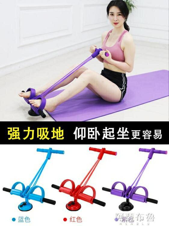 瑜伽帶 仰臥起坐健身器材家用運動腳蹬拉力器女輔助減腰瘦肚子瑜伽彈力帶 新年禮物