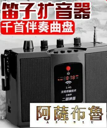 擴音器 二胡神器口琴音箱笛子專用無線拾音器麥克風擴音器葫蘆絲樂器演奏