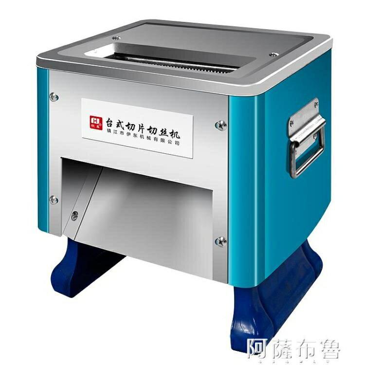 電動切肉機 恒基切肉機商用電動小型臺式不銹鋼切片機全自動切絲機切肉片機