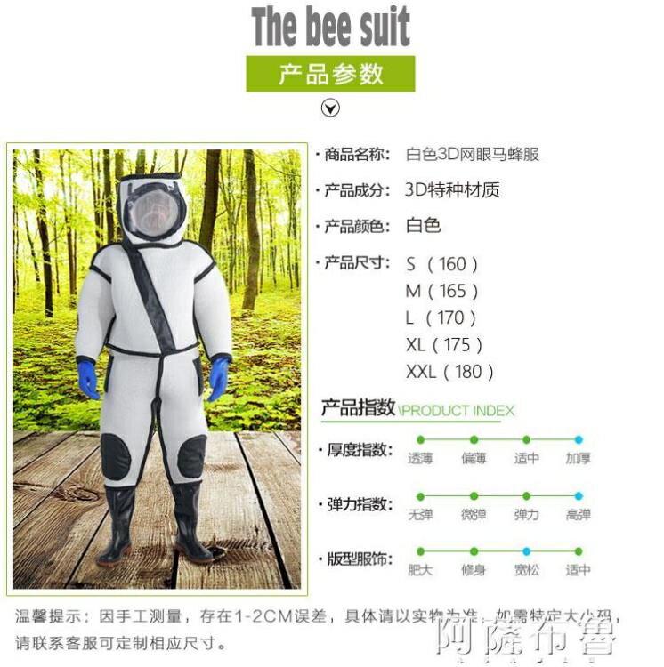 防蜂服 加厚防護連身馬蜂防蜂衣服蜜蜂全套工具透氣抓蜂具專用養蜂服