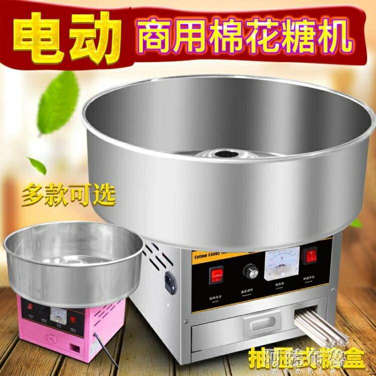 棉花糖機 不銹鋼棉花糖機商用電熱電動棉花糖機器擺攤用花式拉絲棉花糖機