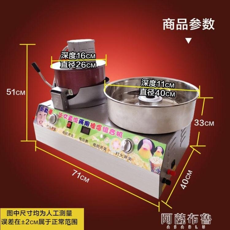爆米花機 爆米花機商用煤氣棉花糖機商用全自動花式拉絲燃氣電動一體機擺攤