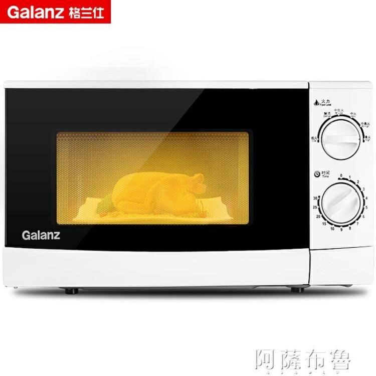 微波爐 Galanz/格蘭仕微波爐家用玻璃轉盤機械式20L700W220V