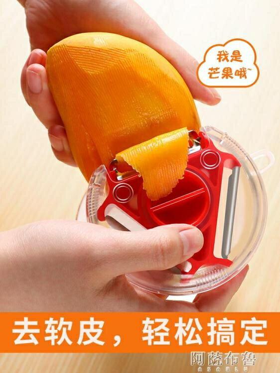 削皮機 水果刀削皮刀多功能刮皮刀刨刀削皮器家用刨子削土豆皮削蘋果神器