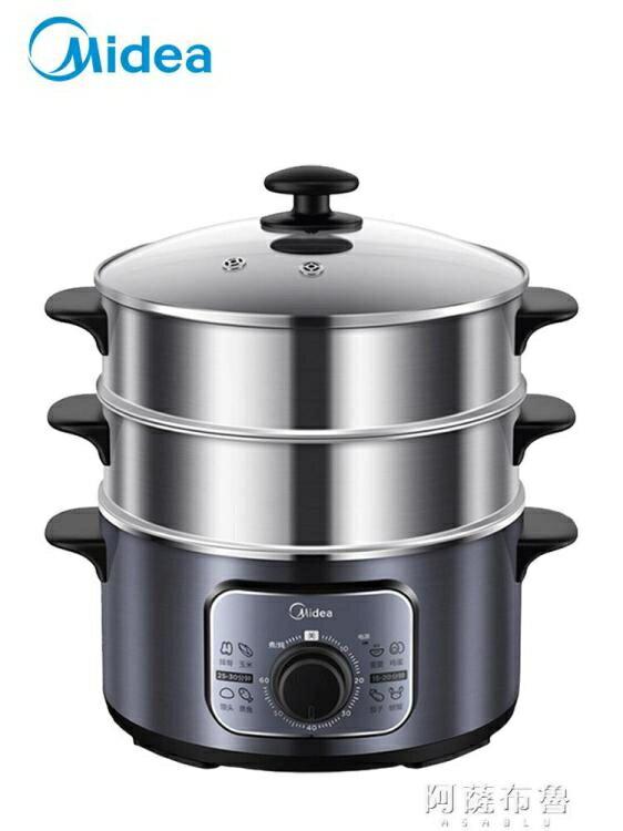 蒸蛋器 美的電蒸鍋多功能家用小電蒸籠三層蒸鍋大容量蒸菜神器電蒸汽鍋