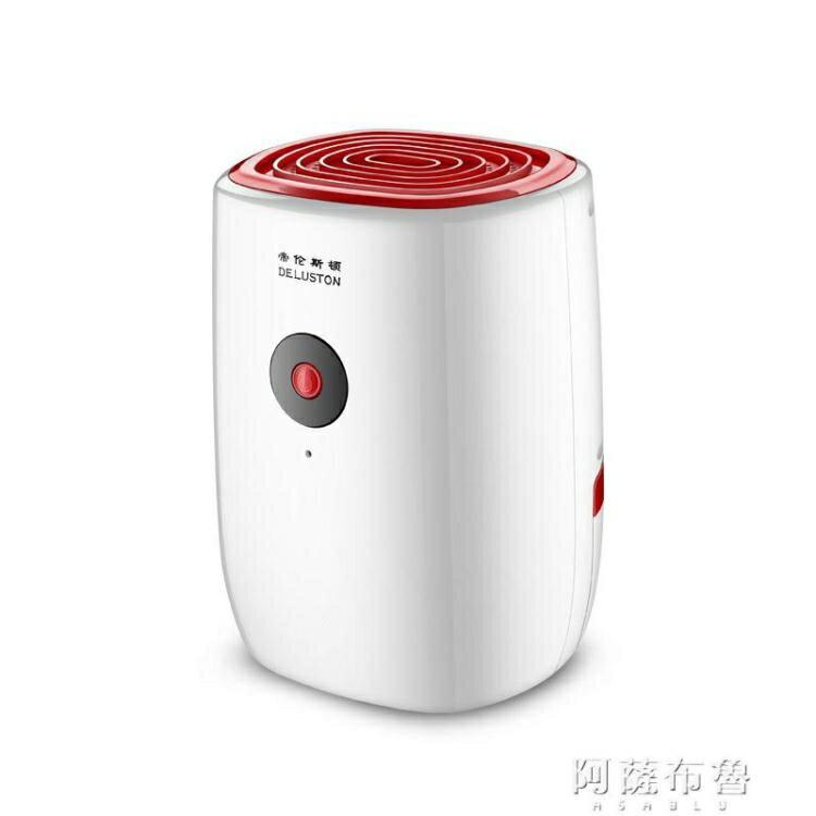 除濕機 帝倫斯頓除濕器家用臥室迷你抽濕機靜音抽濕器吸濕寢室吸潮除濕機