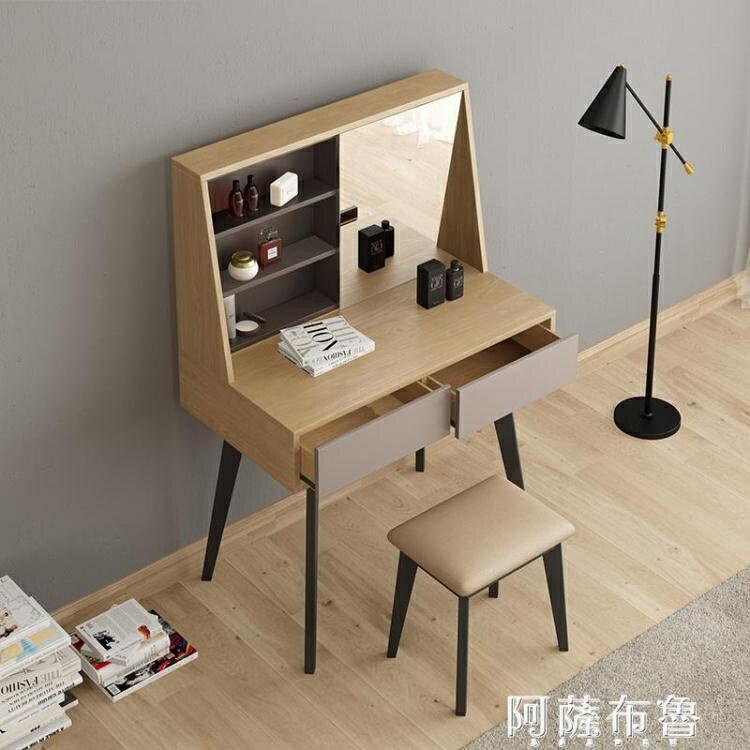 梳妝臺 北歐現代簡約多功能梳妝臺臥室迷你經濟型公主化妝桌妝凳小戶型