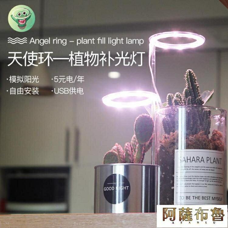 植物燈 植物補光燈全光譜led仿太陽燈上色室內家用usb食蟲植物多肉補光燈