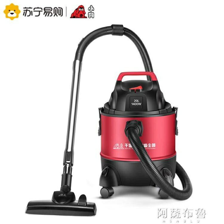 吸塵器 小狗吸塵器D-807家用辦公室強力地毯桶式干濕吹大功率吸塵清潔