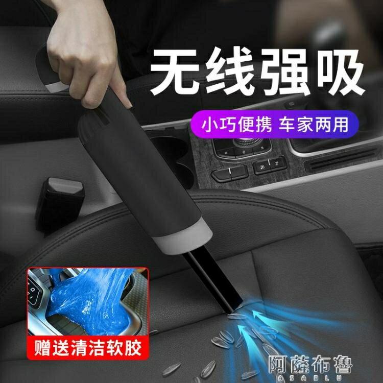 吸塵器 車載吸塵器無線充電家車兩用手持式多功能車用大功率強力汽車專用