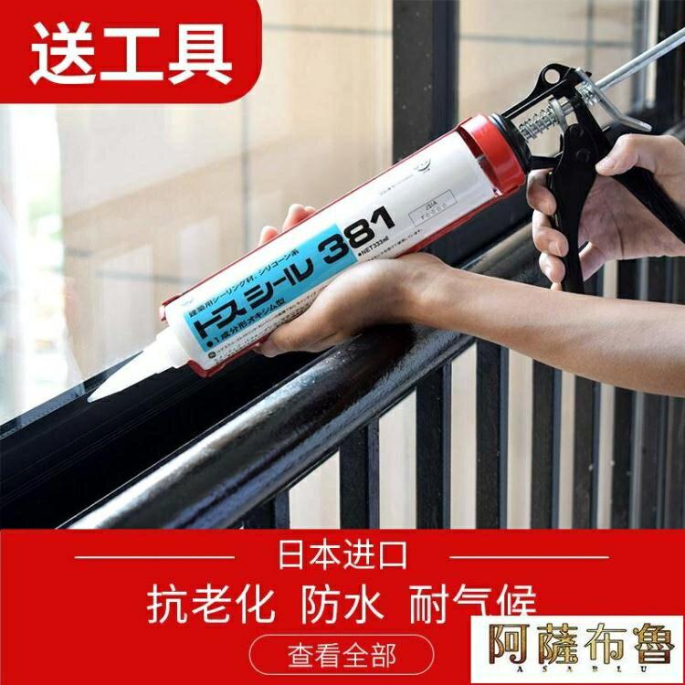 防水膠 日本進口東芝GE381玻璃膠耐候膠防水戶外窗戶陽臺密封膠硅膠黑色