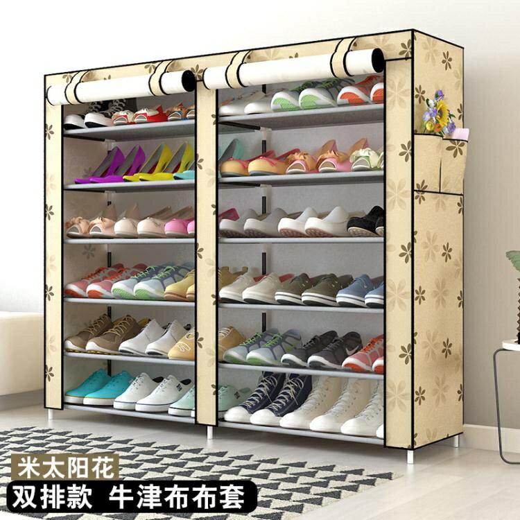 鞋架 開迪牛津布鞋架大號防塵收納鞋櫃雙排大容量多層簡易組裝時尚簡約【快速出貨】