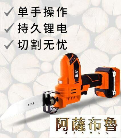 電鋸 鋰電往復鋸充電式家用小型木工伐木手提電動馬刀鋸戶外手持電鋸子