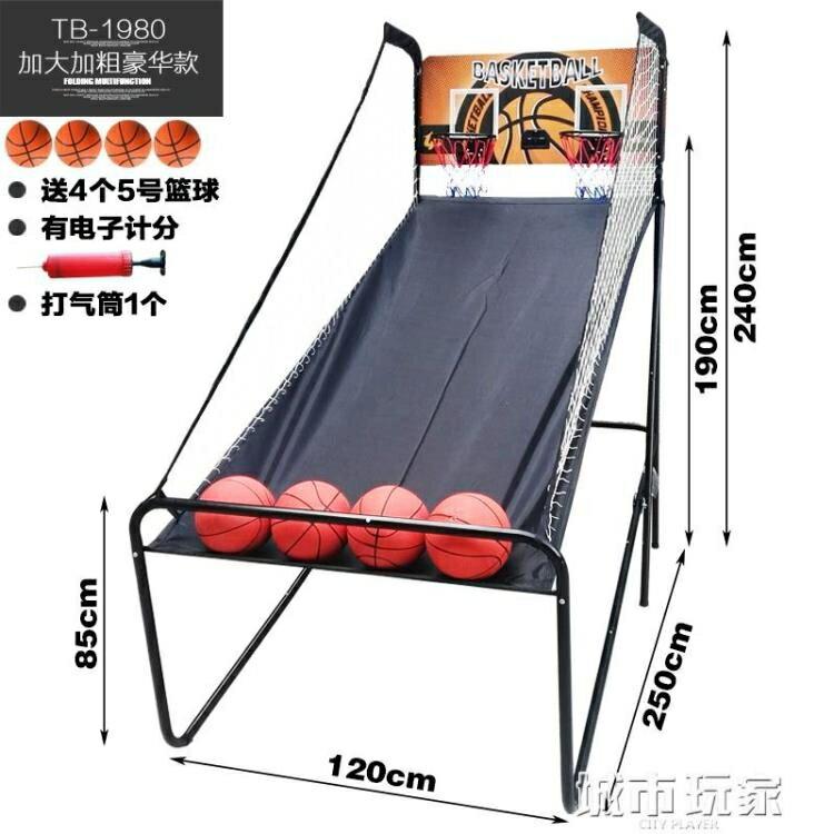 籃球架 拓樸運動 單雙人室內電子投籃機健身器材家用籃球機 成人籃球架