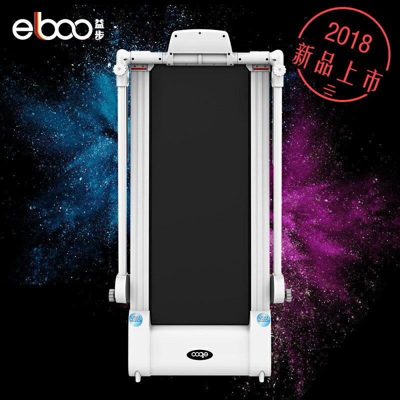 跑步機 德國ELBOO益步E1跑步機家用款小型平板靜音迷妳折疊 室內走步健身