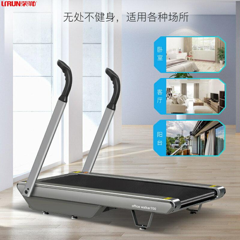 跑步機 榮勒跑步機家用款小型抖音迷妳跑步機智慧平板跑步機家用健走機