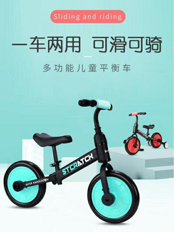 平衡車 兒童平衡車2-3-6歲1寶寶無腳踏滑步兩用自行車二合一多功能三合一