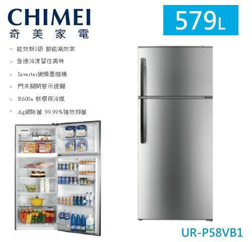 【佳麗寶】-(CHIMEI奇美)579公升二門變頻節能冰箱【UR-P58VB1】
