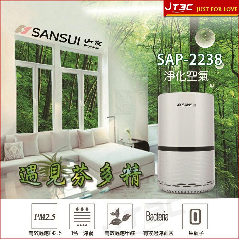 【點數最高16%】 SANSUI 山水 SAP-2238 觸控式多層過濾 空氣清淨機 適用4-8坪 台灣製造 小小白※上限1500點