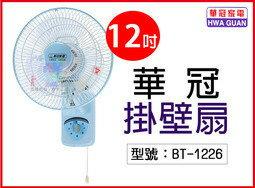 【尋寶趣】12吋掛壁扇 三段開關 上下角度調整 左右擺頭 三片扇葉 電風扇 電扇 壁扇 懸掛扇 台灣製 BT-1226