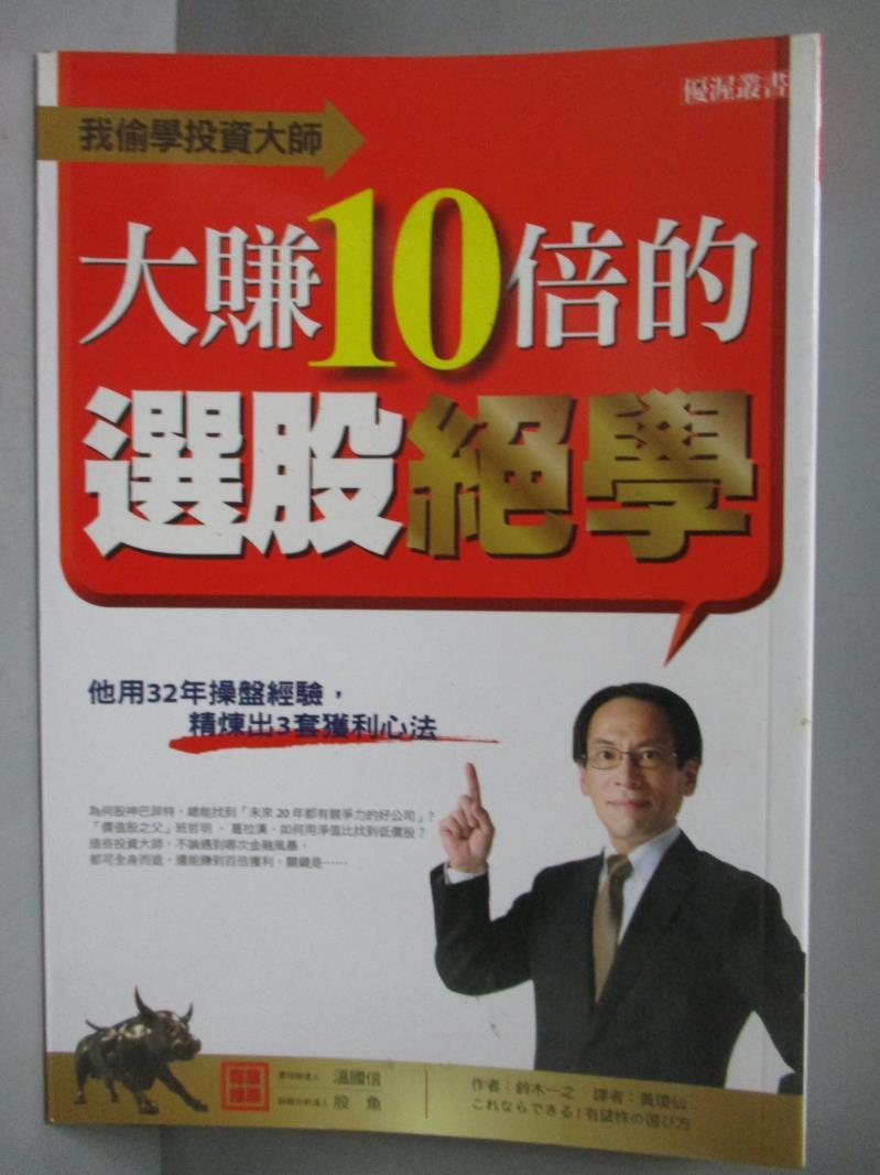 ~書寶 書T4/投資_MFL~我偷學投資大師大賺10倍的選股絕學_鈴木一之