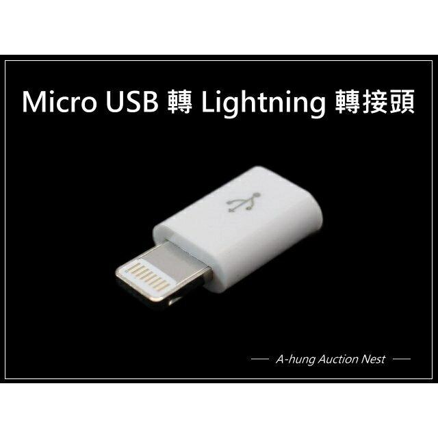 【支援更新】iPhone 7 6 6S Plus 5S 轉接頭 傳輸線 充電線 iPhone iPad mini air