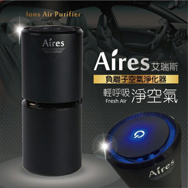 GT-A2車用負離子空氣清淨機(黑色)5217SHOPPING