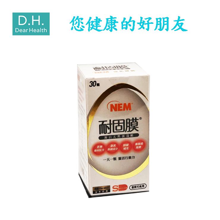 耐固膜/NEM耐固膜 30粒/蛋素/膠囊