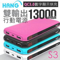 【HANG】13000mAh QC3.0快充LED顯示雙輸出行動電源(S3)
