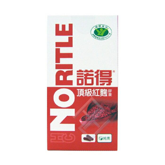 ※諾得 頂級紅麴膠囊30粒 國家認證標章 長青保養 天良生物科技