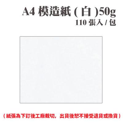A4 模造紙(白) 50磅 (110張) /包 ( 此為訂製品,出貨後無法退換貨 )