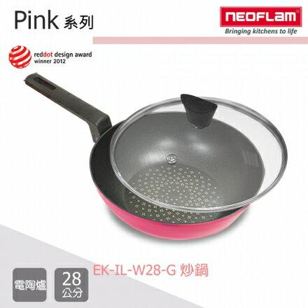 【韓國NEOFLAM】I Love鑽石鍋 28cm炒鍋(加鍋蓋) EK-IL-W28G(粉/紫色)