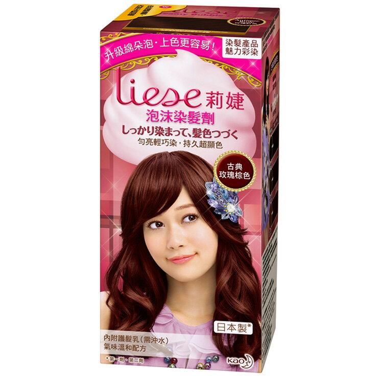 Liese 莉婕 泡沫染髮劑 魅力彩染系列 古典玫瑰棕色