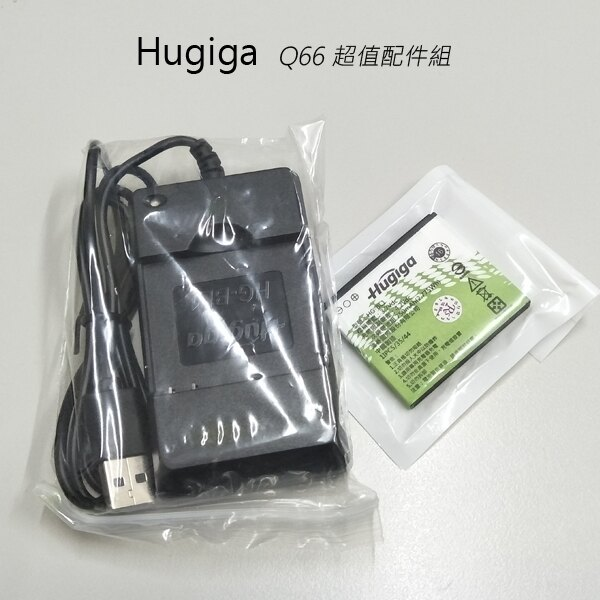 Hugiga Q66原廠超值配件組