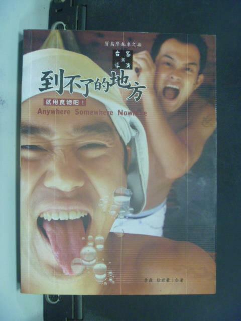 【書寶二手書T3/旅遊_JHP】到不了的地方就用食物吧_李鼎、徐君豪