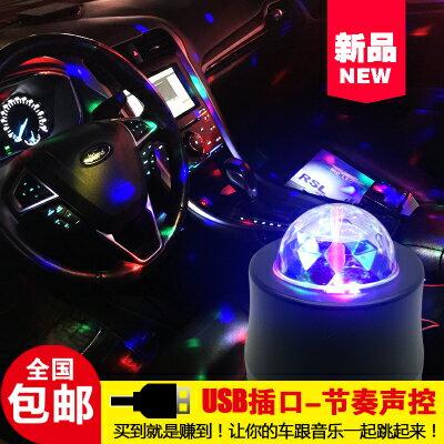 美琪汽車改裝車內led裝飾燈聲控音樂節奏燈DJ燈七彩爆閃車載氛圍燈