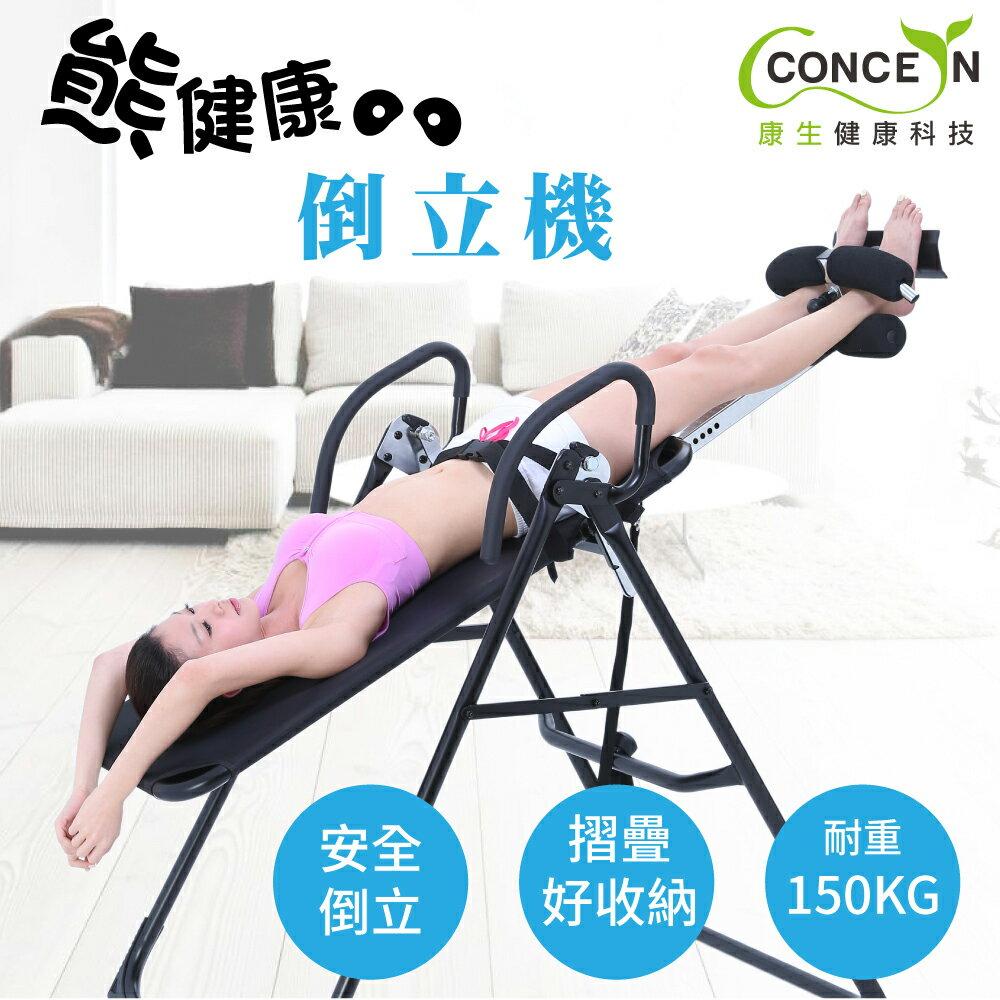 【Concern 康生】 熊健康豪華型倒立機(台灣製造)