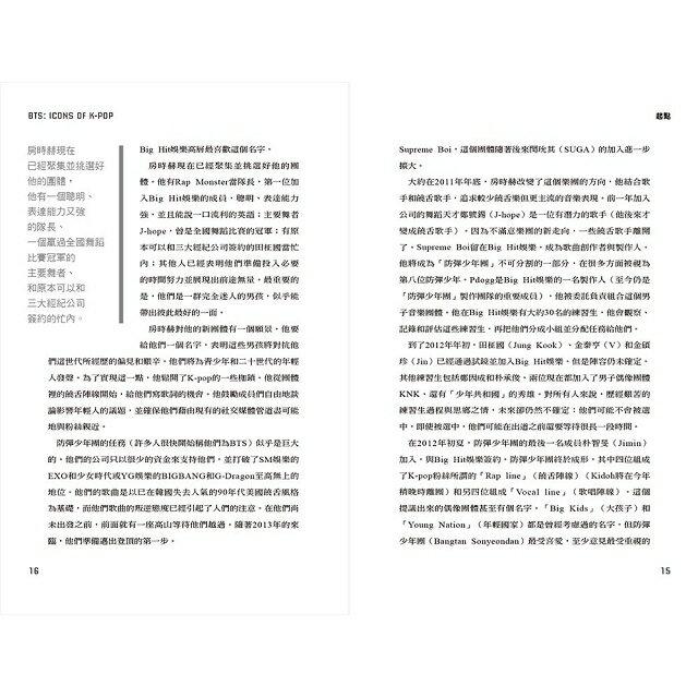 【預購】BTS 防彈少年團成長記錄★阻擋子彈版 9