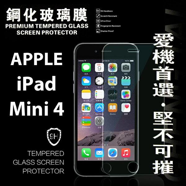 愛瘋潮工作室:【愛瘋潮】AppleiPadmini4超強防爆鋼化玻璃保護貼9H(非滿版)