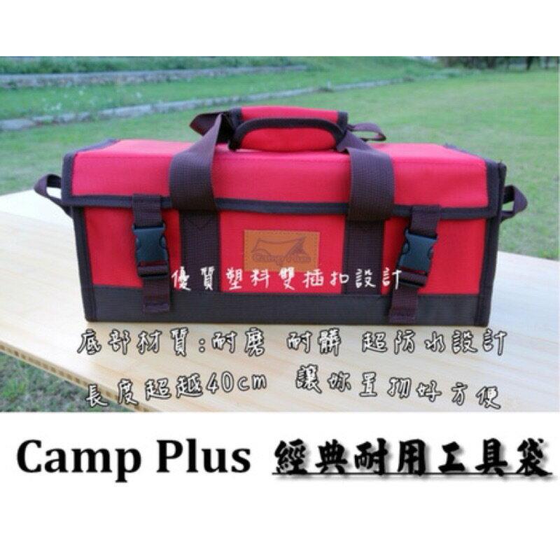 【悠遊戶外】Camp Plus加厚型裝備袋工具包工具袋 水電 攜行袋 工具箱 營釘袋 營釘包 營鎚 銅鎚 野營 五斗袋