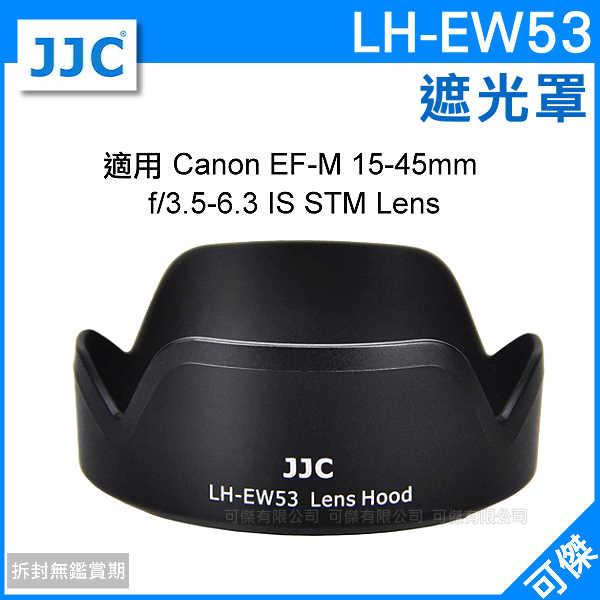 可傑 JJC  LH-EW53  EW-53 遮光罩  可反扣  適用 Canon EF-M 15-45mm f/3.5-6.3  專業品質 公司貨