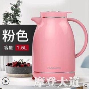 富光保溫水壺保溫壺家用熱水瓶大容量開水壺暖壺家用水壺保溫水瓶  全館免運