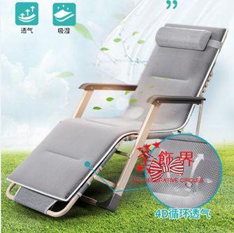 躺椅 摺疊躺椅午休午睡床夏天涼爽靠背靠椅子便攜懶人沙發夏季沙灘椅T 1色  全館免運